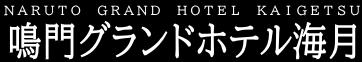 鳴門ホテル 鳴門グランドホテル海月