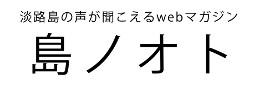 淡路島観光ブログ